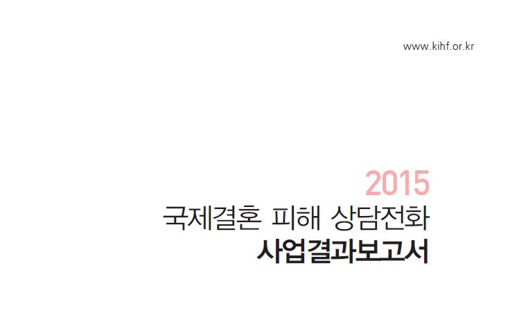 2015 국제결혼 피해 상담전화 사업결과보고서