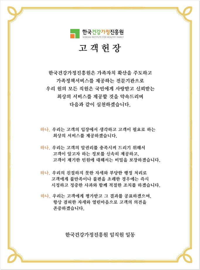한국건강가정진흥원 고객헌장