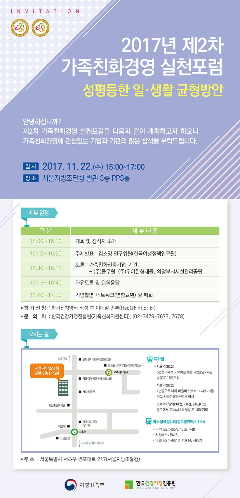 (E-초청장)한국건강가정진흥원_2017년 제2차 가족친화경영 실천포럼