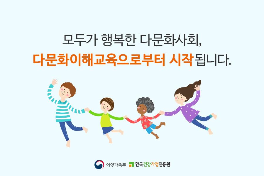 [카드뉴스] '다문화이해교육' 안내_1