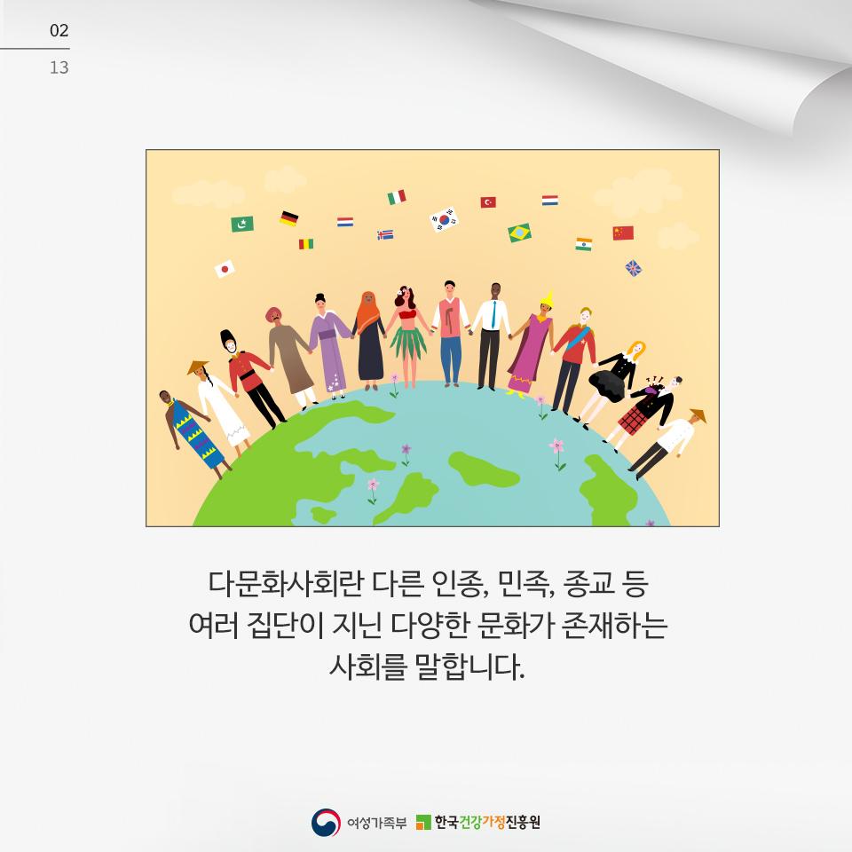 [카드뉴스] '다문화이해교육' 안내_3