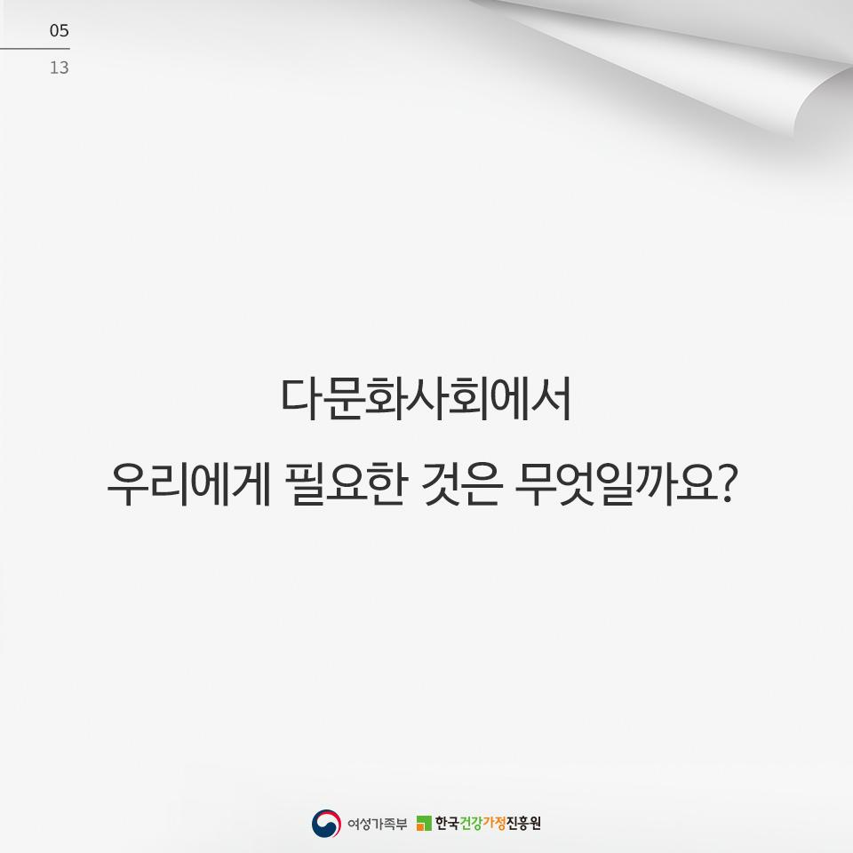 [카드뉴스] '다문화이해교육' 안내_6