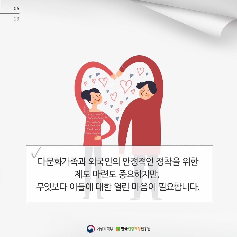 [카드뉴스] '다문화이해교육' 안내_7