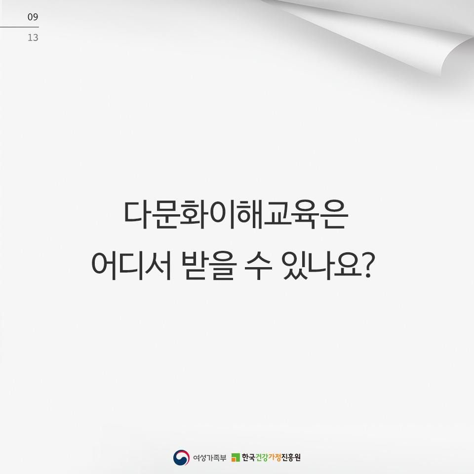 [카드뉴스] '다문화이해교육' 안내_10