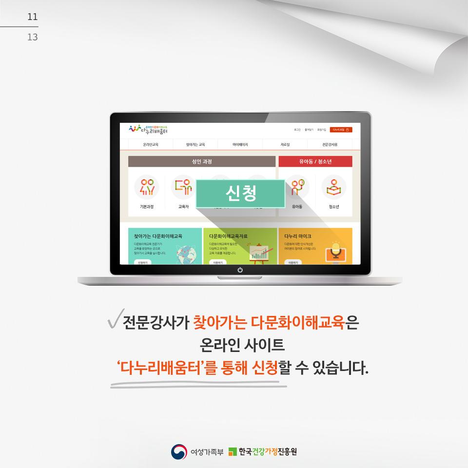 [카드뉴스] '다문화이해교육' 안내_13