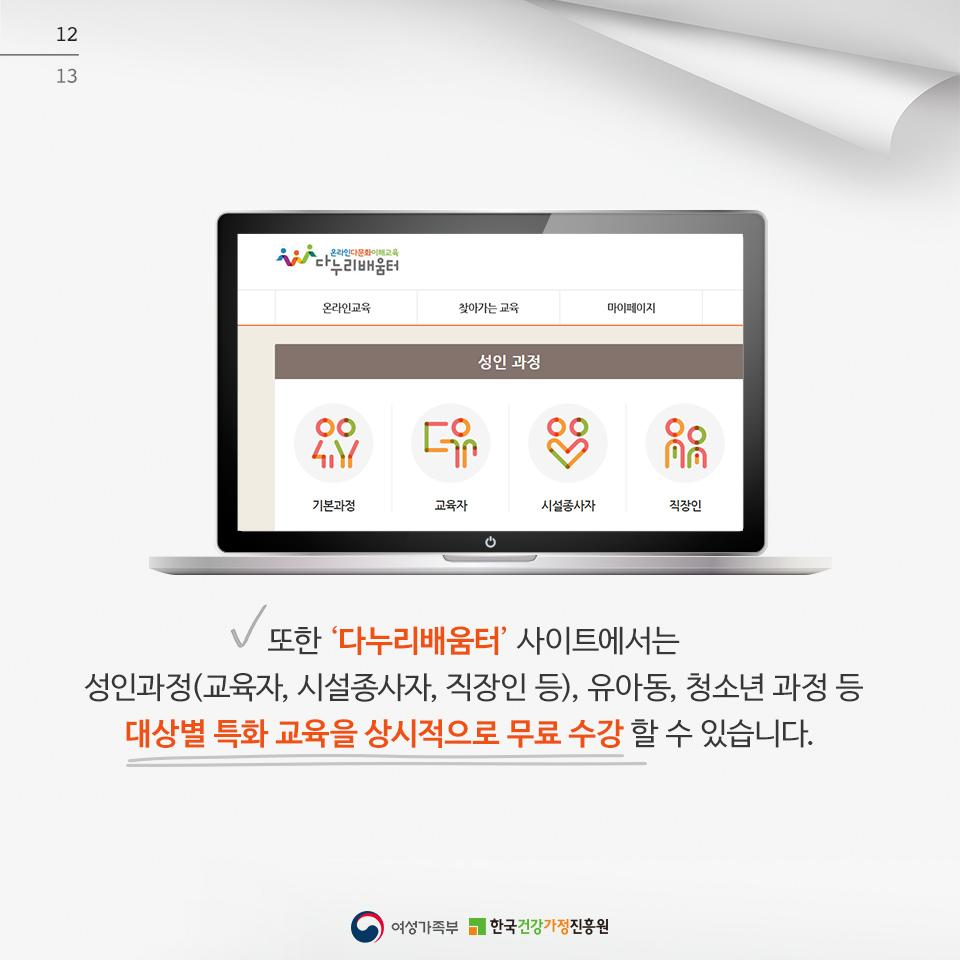 [카드뉴스] '다문화이해교육' 안내_14