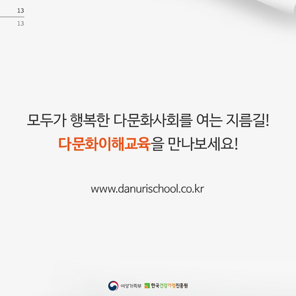 [카드뉴스] '다문화이해교육' 안내_15
