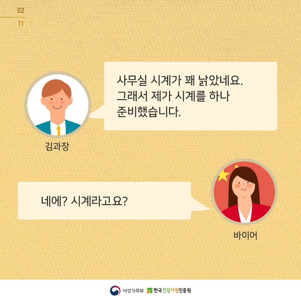 [카드뉴스] 글로벌 비지니스를 위한 문화차이 이해_3