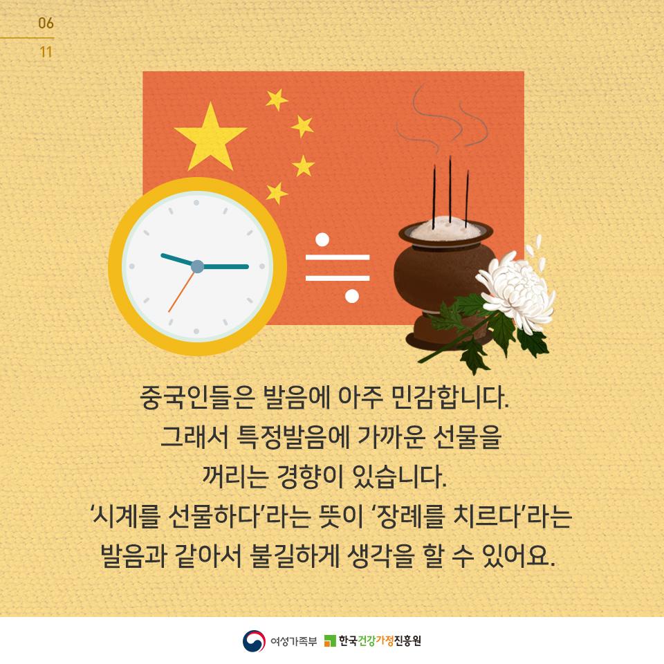 [카드뉴스] 글로벌 비지니스를 위한 문화차이 이해_7