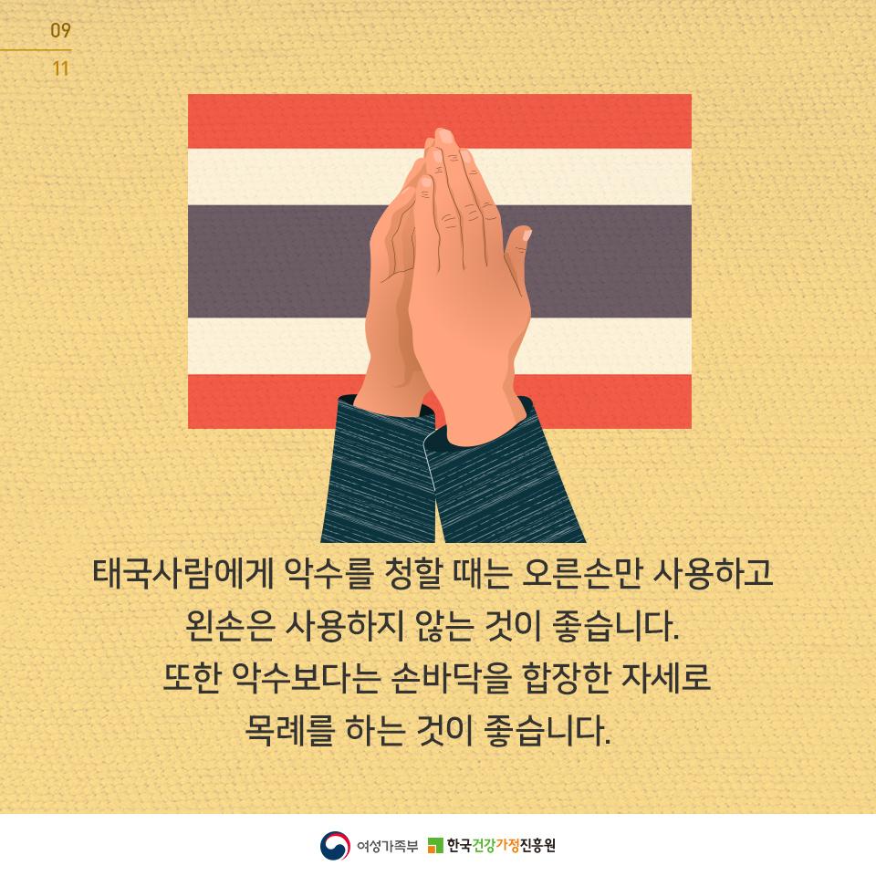 [카드뉴스] 글로벌 비지니스를 위한 문화차이 이해_10