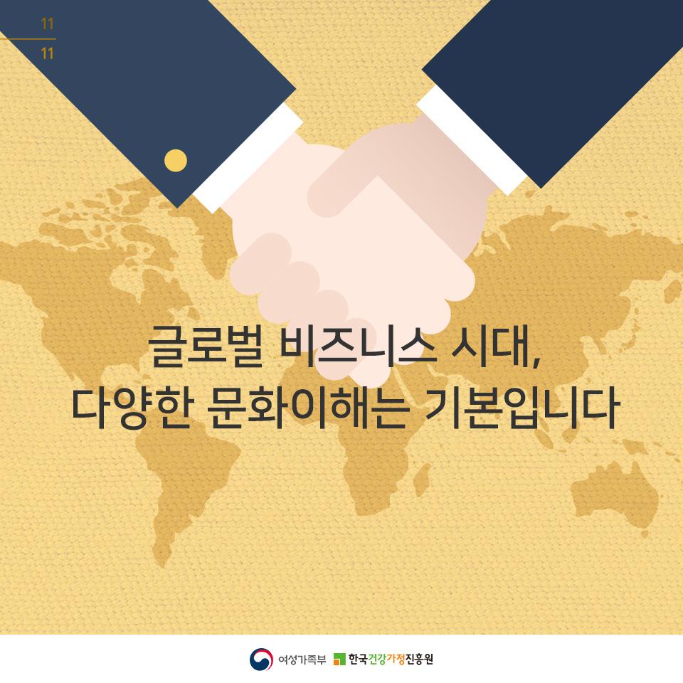 [카드뉴스] 글로벌 비지니스를 위한 문화차이 이해_12