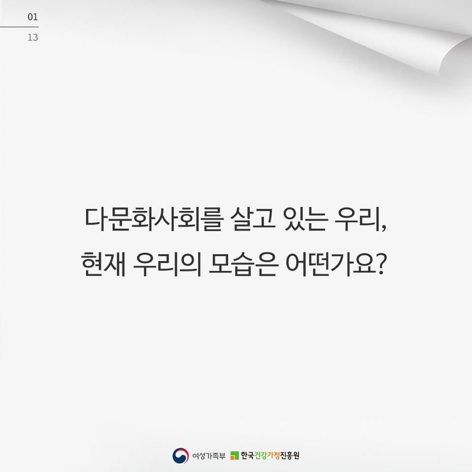 [카드뉴스] '다문화이해교육' 안내_2