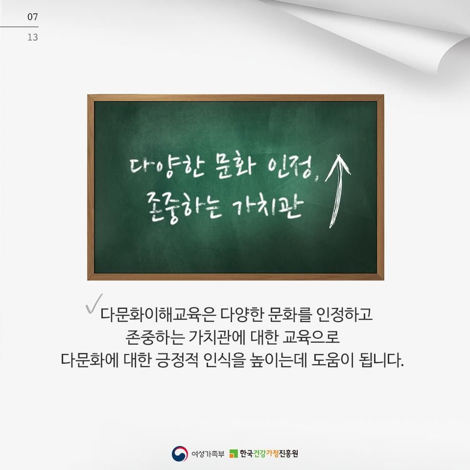[카드뉴스] '다문화이해교육' 안내_8