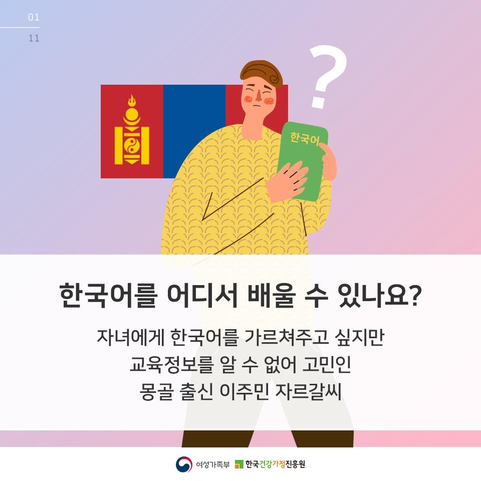 [카드뉴스] 다문화가족을 위한 포털 다누리_2