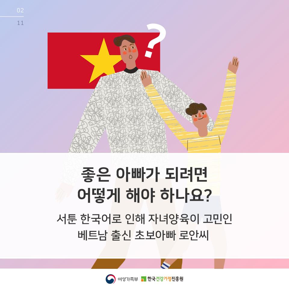 [카드뉴스] 다문화가족을 위한 포털 다누리_3