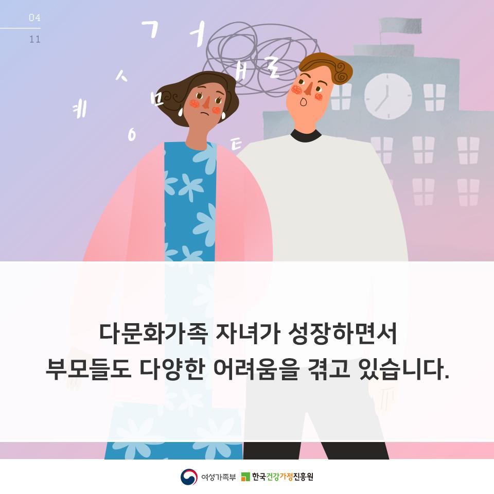 [카드뉴스] 다문화가족을 위한 포털 다누리_5