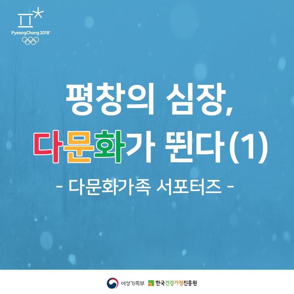 [카드뉴스] 평창동계올림픽 다문화가족 서포터즈_1