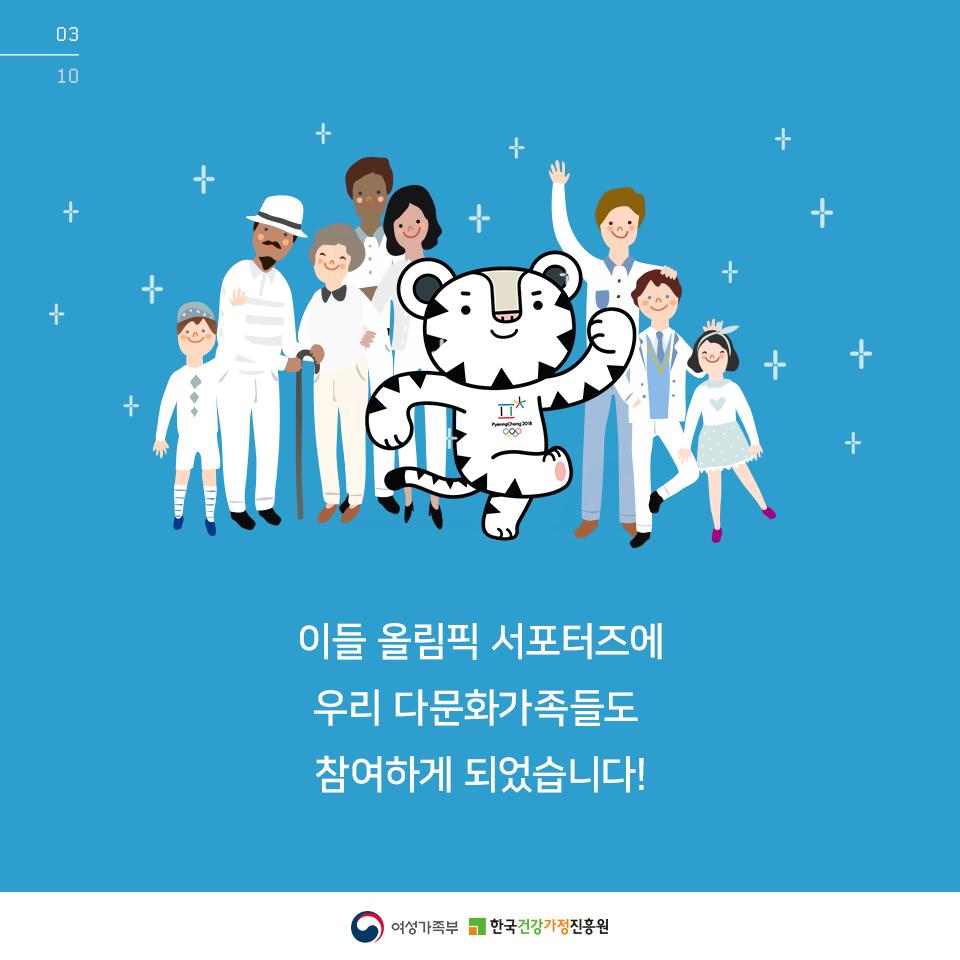 [카드뉴스] 평창동계올림픽 다문화가족 서포터즈_4