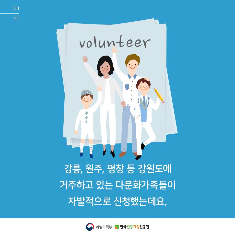 [카드뉴스] 평창동계올림픽 다문화가족 서포터즈_5