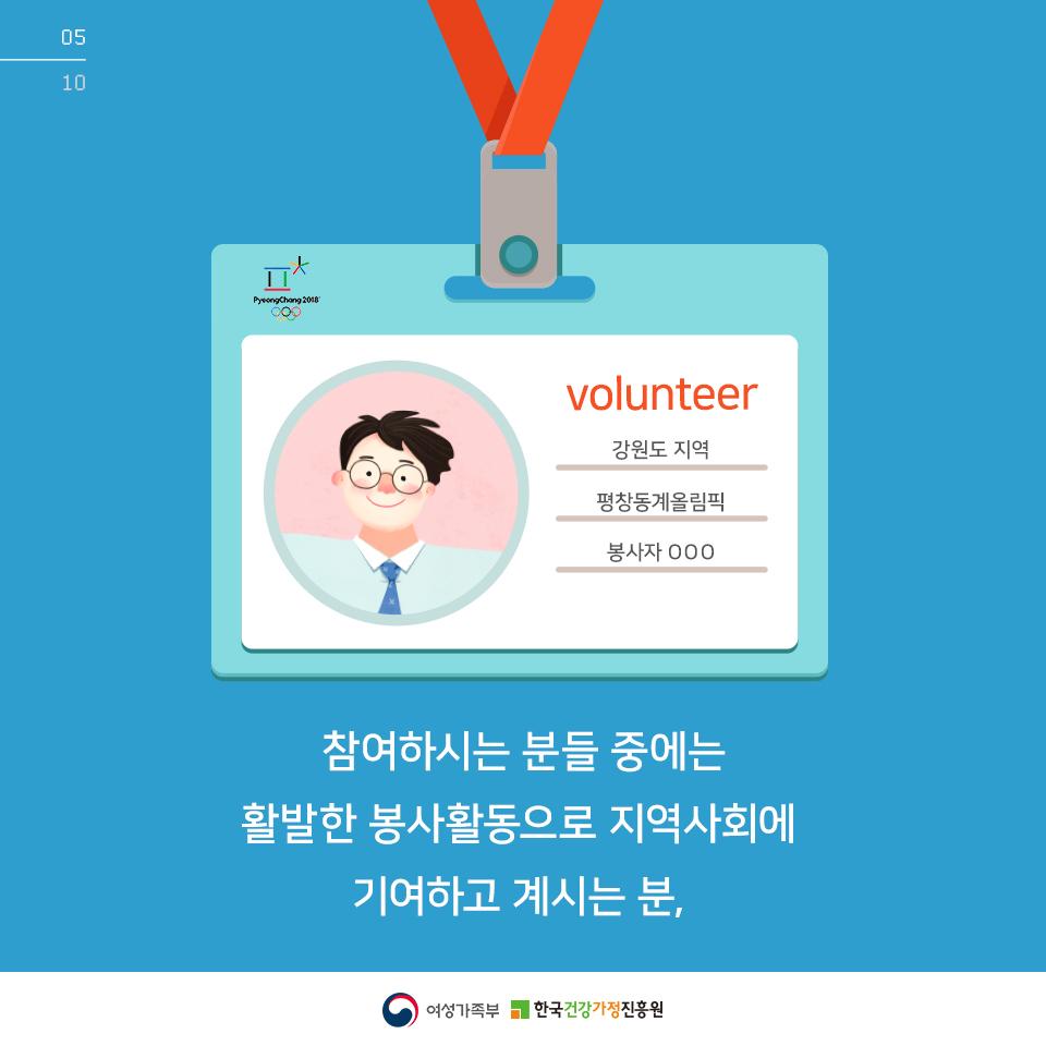 [카드뉴스] 평창동계올림픽 다문화가족 서포터즈_6