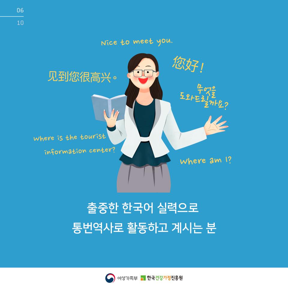[카드뉴스] 평창동계올림픽 다문화가족 서포터즈_7