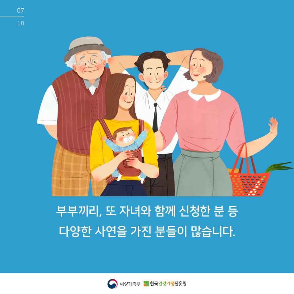 [카드뉴스] 평창동계올림픽 다문화가족 서포터즈_8