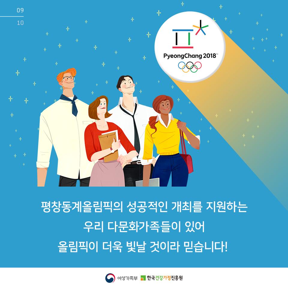 [카드뉴스] 평창동계올림픽 다문화가족 서포터즈_10