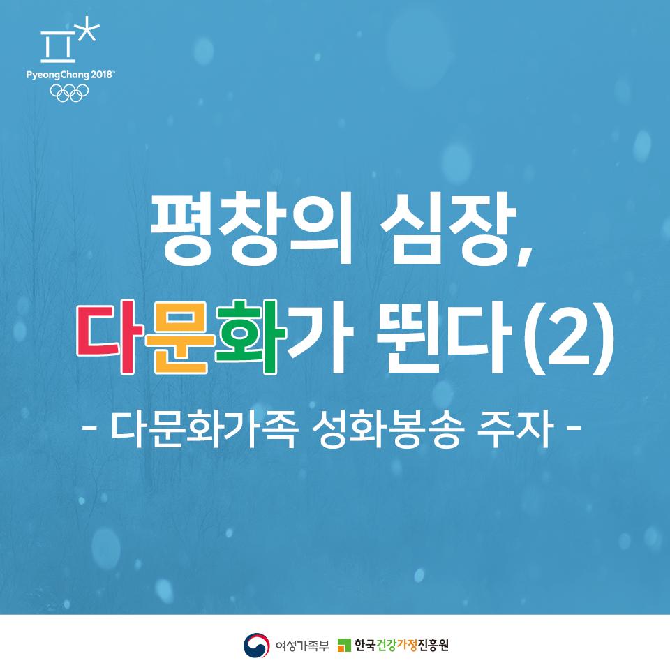 [카드뉴스] 평창동계올림픽 다문화가족 성화봉송 주자_1