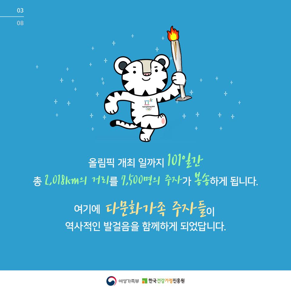 [카드뉴스] 평창동계올림픽 다문화가족 성화봉송 주자_4