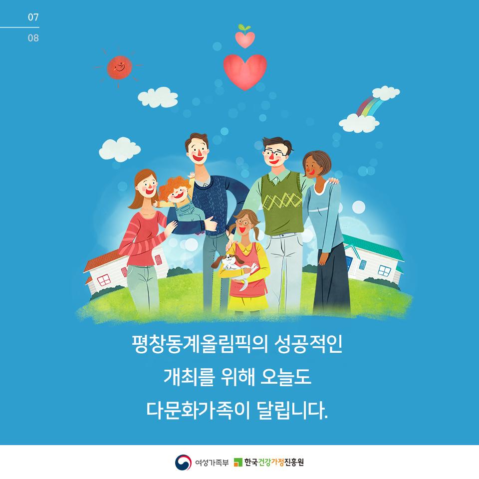 [카드뉴스] 평창동계올림픽 다문화가족 성화봉송 주자_8