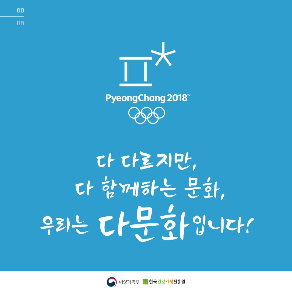 [카드뉴스] 평창동계올림픽 다문화가족 성화봉송 주자_9