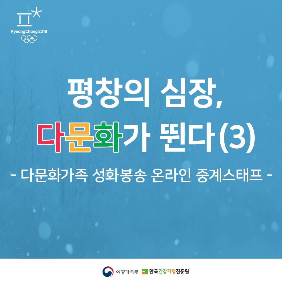 [카드뉴스] 평창동계올림픽 다문화가족 성화봉송 온라인 중계스태프_1