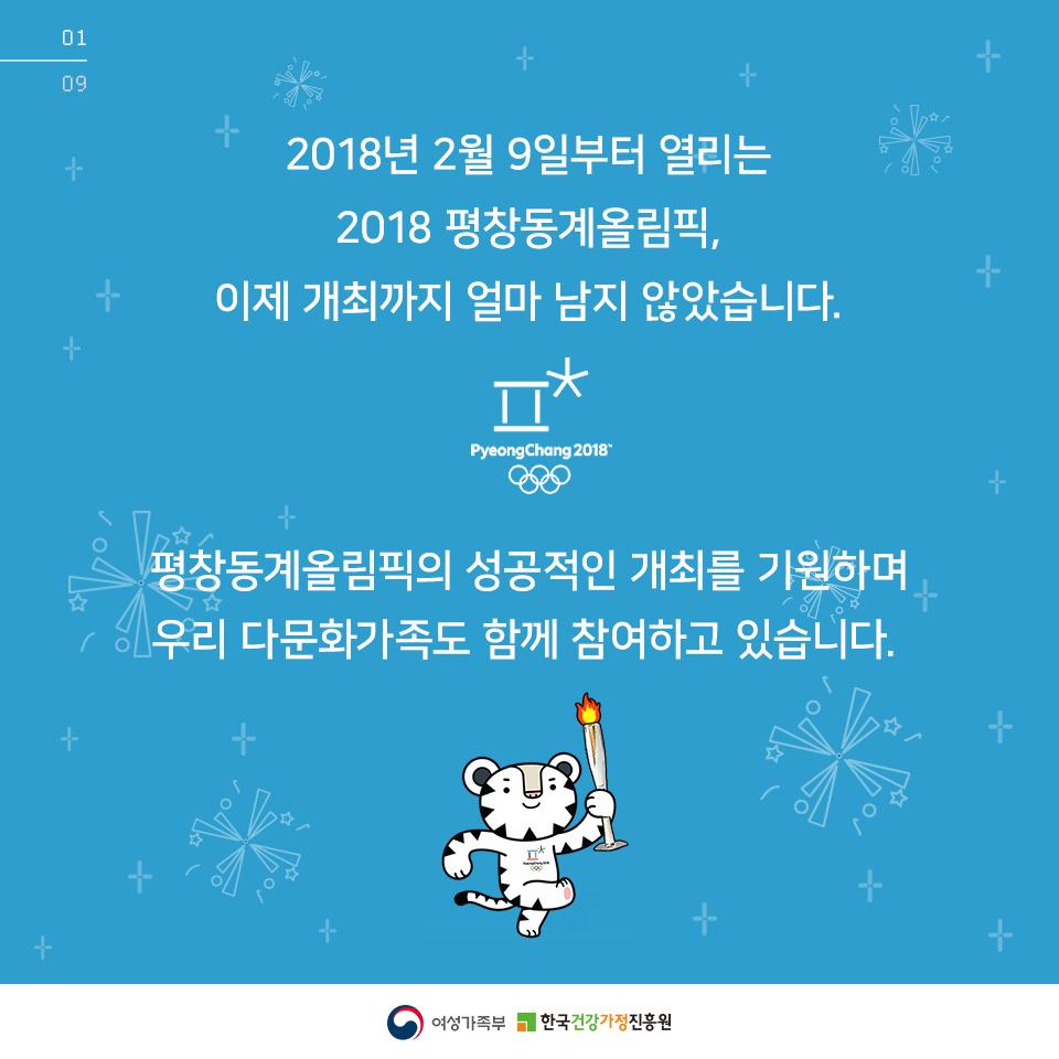[카드뉴스] 평창동계올림픽 다문화가족 성화봉송 온라인 중계스태프_2