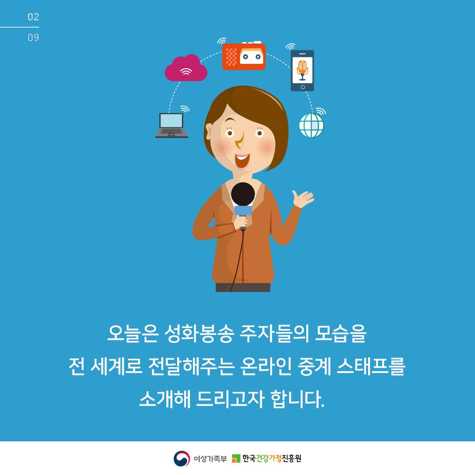 [카드뉴스] 평창동계올림픽 다문화가족 성화봉송 온라인 중계스태프_3