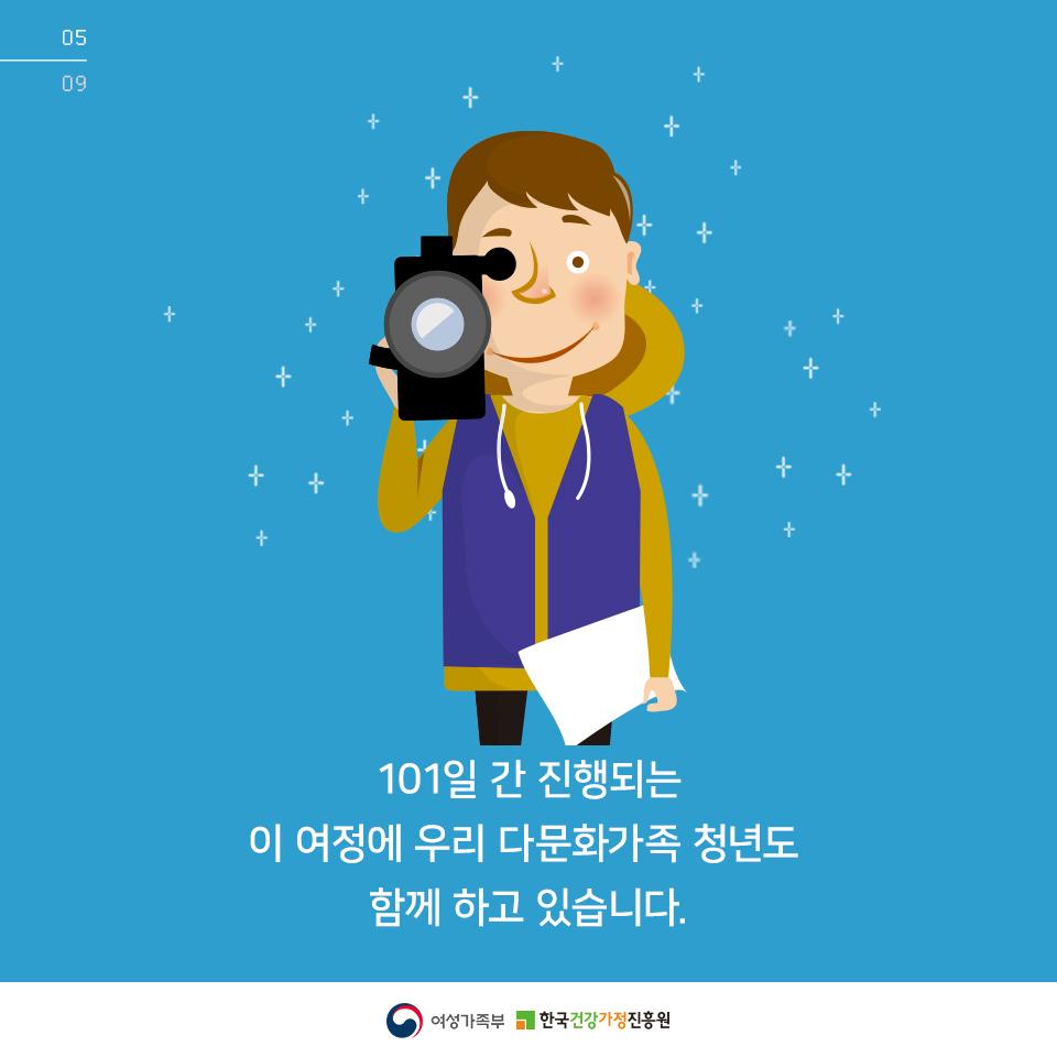 [카드뉴스] 평창동계올림픽 다문화가족 성화봉송 온라인 중계스태프_6