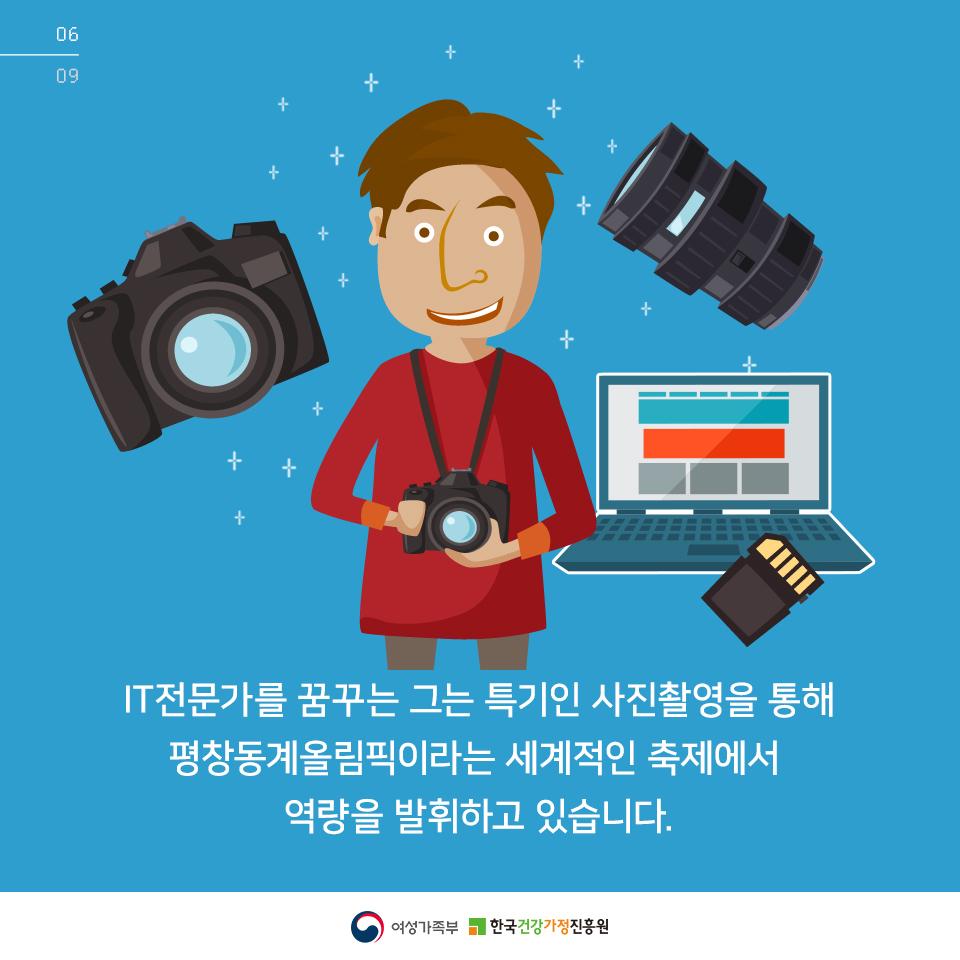 [카드뉴스] 평창동계올림픽 다문화가족 성화봉송 온라인 중계스태프_7