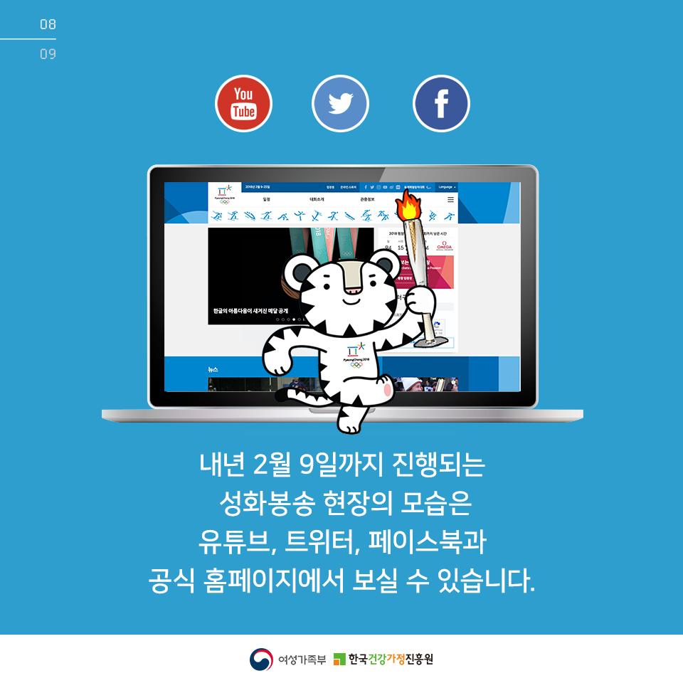 [카드뉴스] 평창동계올림픽 다문화가족 성화봉송 온라인 중계스태프_9