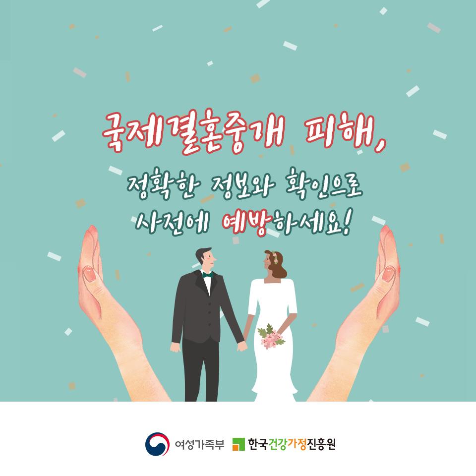 [카드뉴스] 국제결혼중개 소비자 피해예방편_1