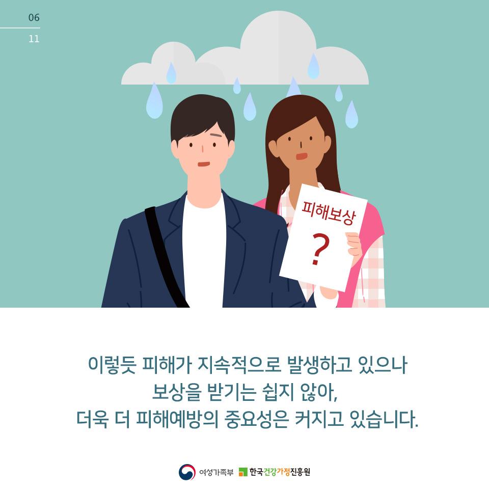 [카드뉴스] 국제결혼중개 소비자 피해예방편_7
