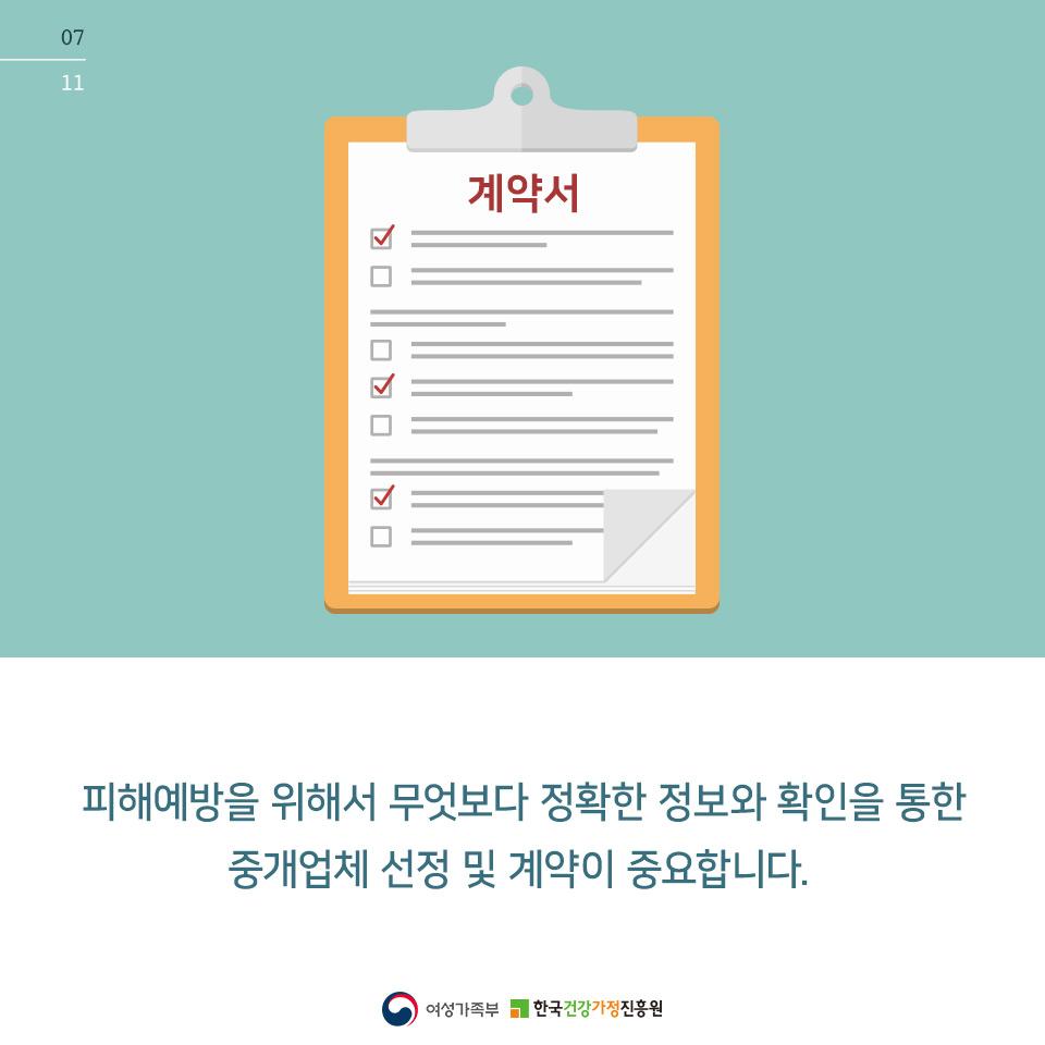 [카드뉴스] 국제결혼중개 소비자 피해예방편_8
