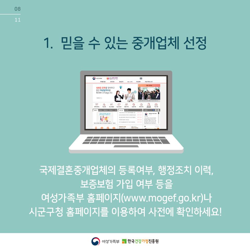 [카드뉴스] 국제결혼중개 소비자 피해예방편_9