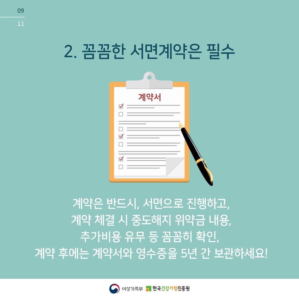 [카드뉴스] 국제결혼중개 소비자 피해예방편_10