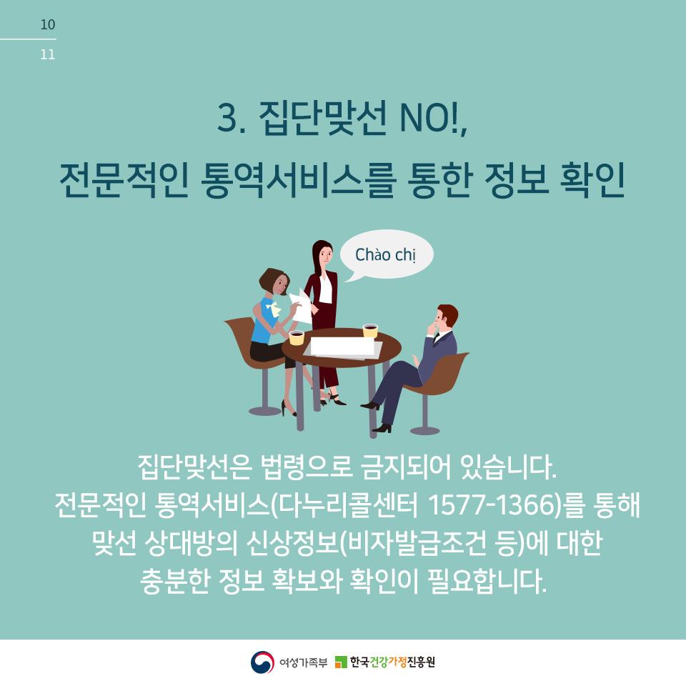 [카드뉴스] 국제결혼중개 소비자 피해예방편_11