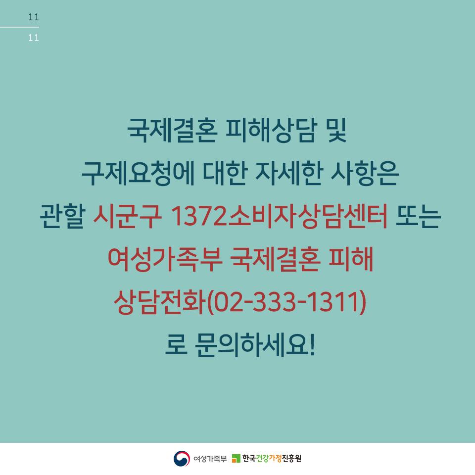 [카드뉴스] 국제결혼중개 소비자 피해예방편_12