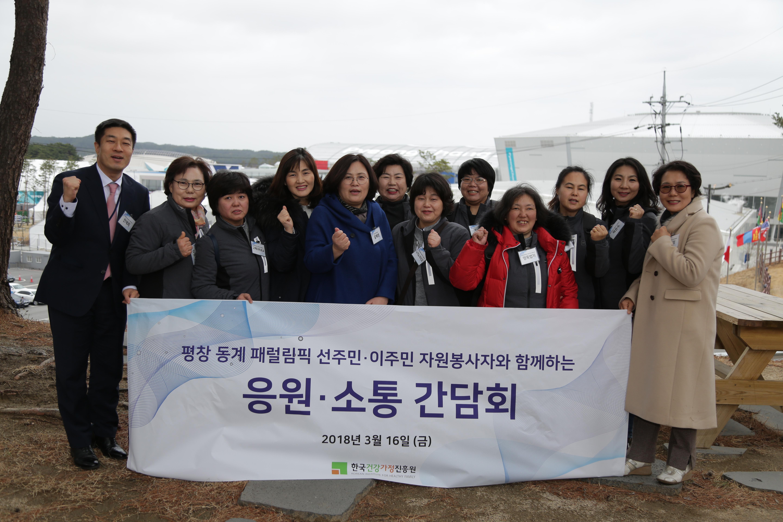 [다문화수용성 제고를 위한 2018년 다문화 인식개선 홍보] '평창 동계 패럴림픽 선주민, 이주민 자원봉사자가 함께하는 아이스하키 관람 및 격려 만찬'_2