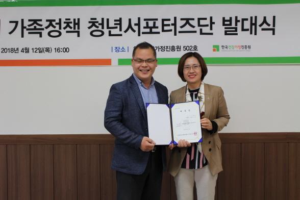 2018년 제1기 가족정책 청년서포터즈단 발대식_3