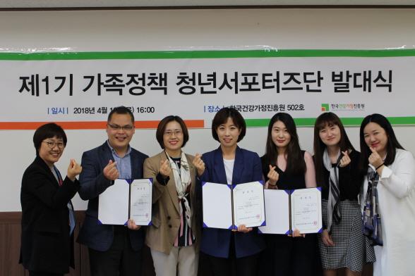 2018년 제1기 가족정책 청년서포터즈단 발대식_4