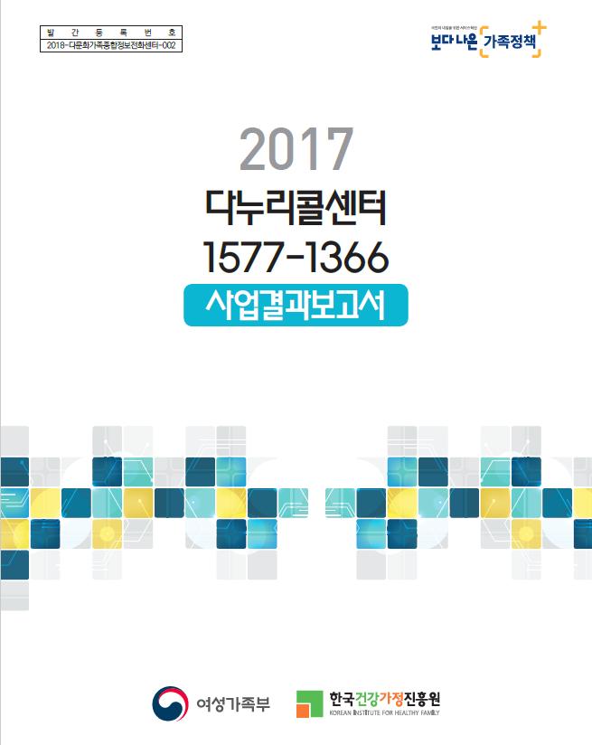 2017 다누리콜센터 1577-1366 사업결과보고서 표지입니다.