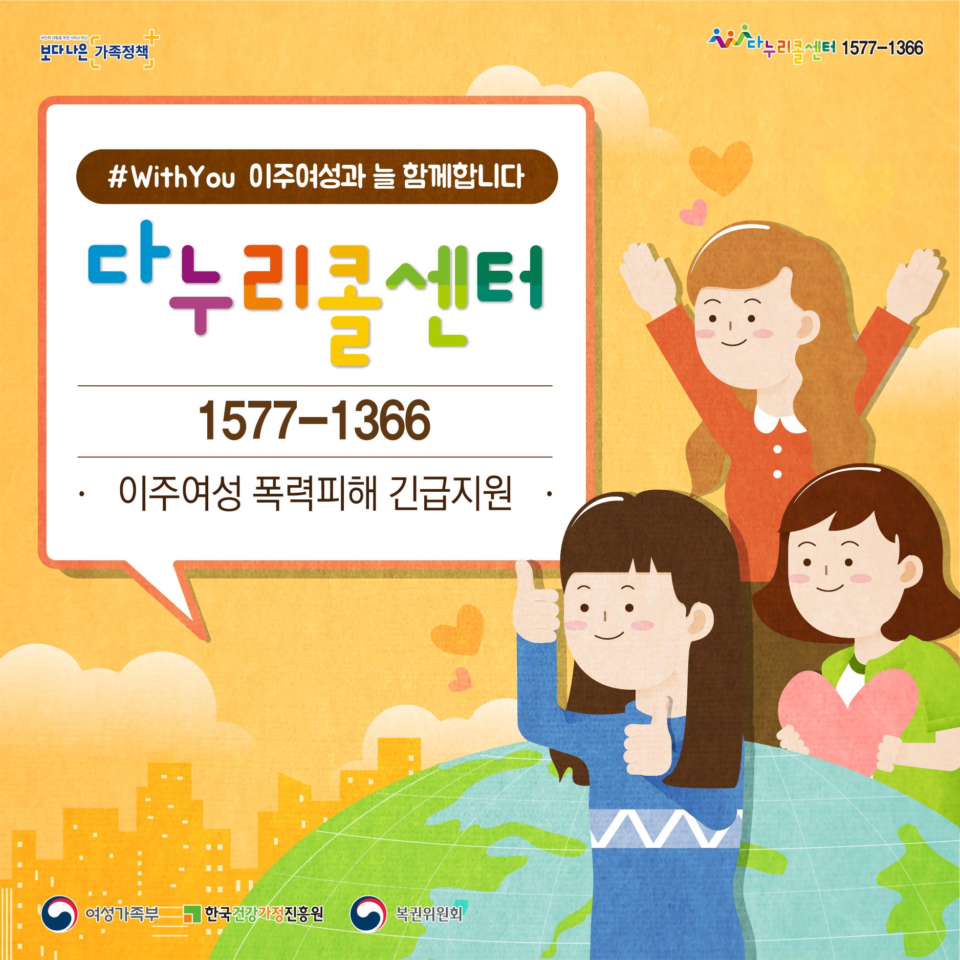 [카드뉴스] 다누리콜센터1577-1366 이주여성 폭력피해 긴급지원 안내(한국어)_1