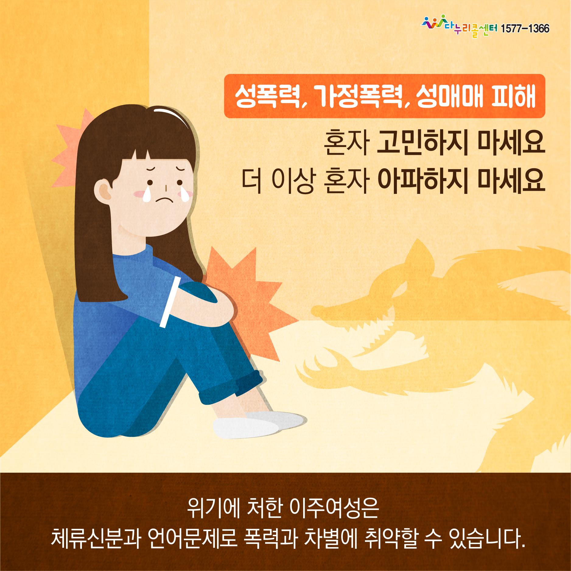 [카드뉴스] 다누리콜센터1577-1366 이주여성 폭력피해 긴급지원 안내(한국어)_2